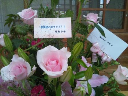 DSC_0598越智啓子先生からのフラワーアレンジメント5.jpg