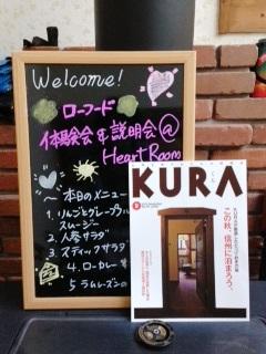 KURA編集部の取材、(9).jpg